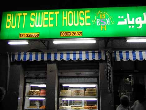Butt Sweet House, Abu Dhabi, United Arab Emirates
