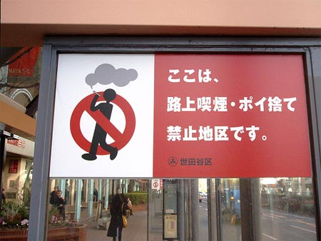 You can smoke in establishments, but on the streets it's PROHIBITED